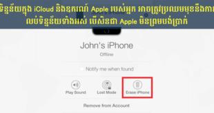 ហេគឃ័រគំរាមលប់ទិន្នន័យ iCloud របស់អតិថិជនប្រមាណជា ៣០០លាននាក់ បើសិនជា Apple មិនព្រមបង់ប្រាក់