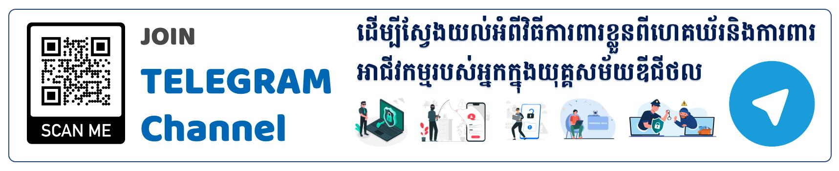 ISAC Cambodia (InfoSec)