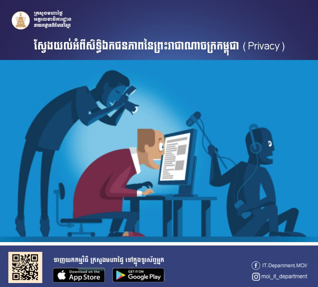 Privacy issues in Cambodia