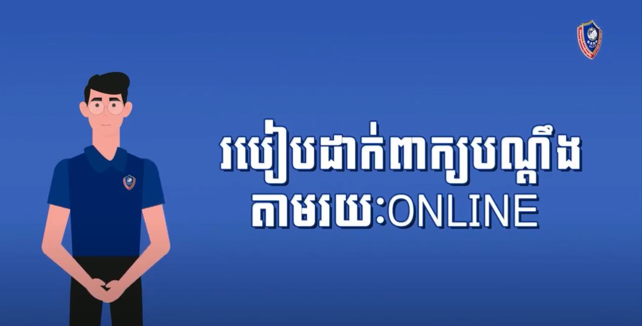 Cambodia Cybercrime Reporting (Online)