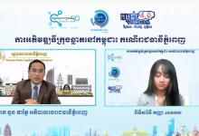 Smart City: Phnom Penh